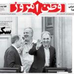 عناوین روزنامههای امروز سه شنبه ۹۸/۳/۲۱