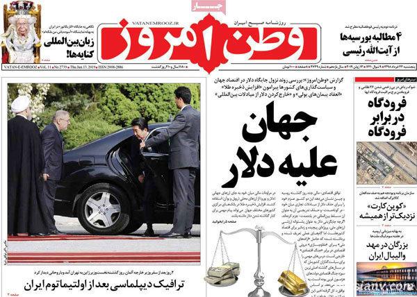 عناوین روزنامه های 23 خرداد