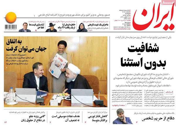 عناوین روزنامه های 3 تیر
