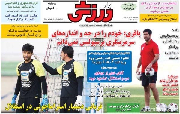 عناوین روزنامه های ورزشی 28 خرداد