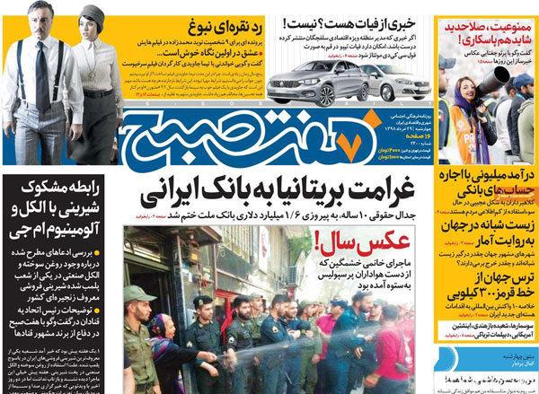 عناوین روزنامه های 29 خرداد
