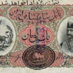 تصویری زیر خاکی از نخستین اسکناس ایران