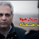 شبنم مقدمی و مهران مدیری در پشت صحنه سریال هیولا