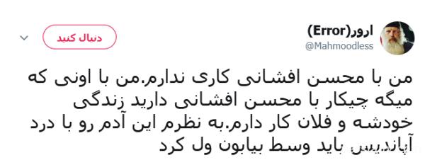 ویدیو جنجالی محسن افشانی