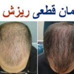 هشدار| فریب این تبلیغات پزشکی دروغین را نخورید!!