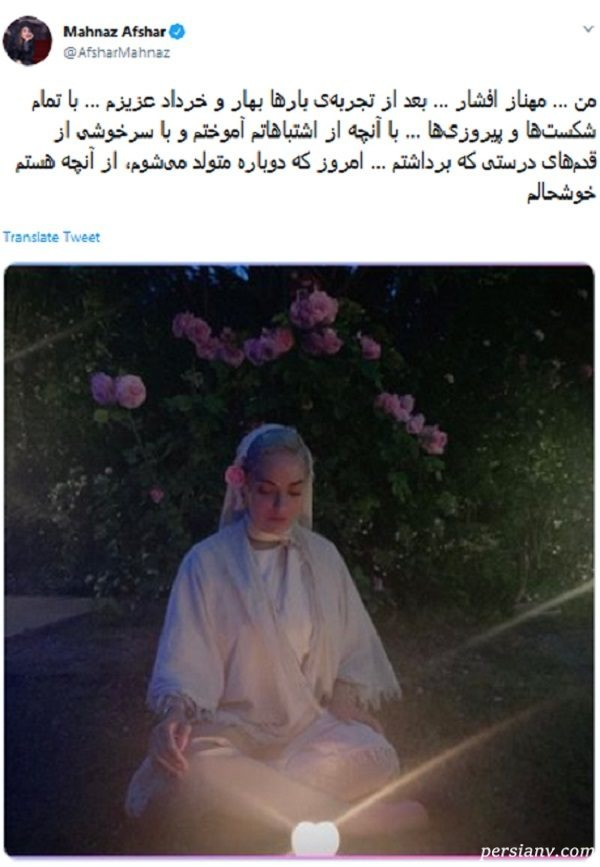 مهناز افشار در روز تولدش