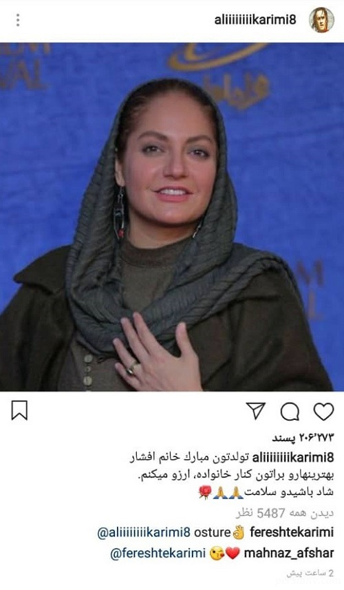 تبریک تولد مهناز افشار