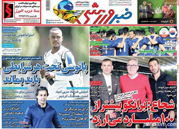 عناوین روزنامه های ورزشی 21 خرداد