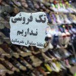 حال و هوای بازار تهران در روزهای داغ تابستان ۹۸!