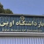 امکانات لاکچری در اتاق های vip زندان اوین برای زندانیان محترم !
