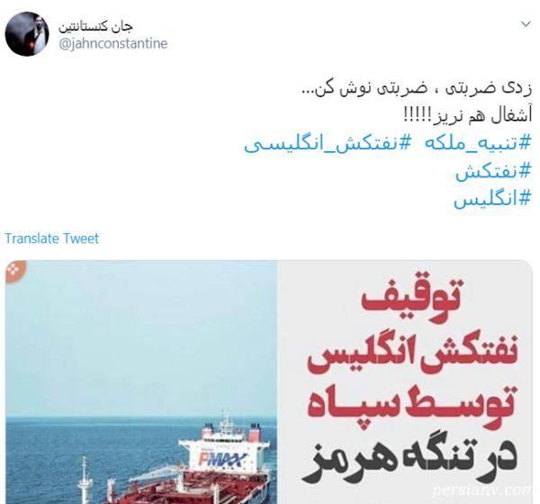 توقیف نفتکش انگلیسی در خلیج فارس