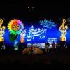 خاص ترین لباس جشن حافظ امسال مربوط به کدام هنرمند بود؟