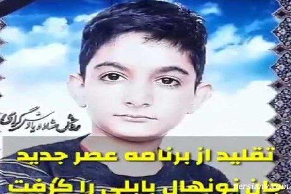 داستان خودکشی پسر ۱۲ ساله به خاطر تقلید از عصر جدید از زبان پدرش!!