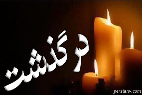 علی سمیعی در سکوت خبری درگذشت!!
