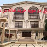 رازهایی درباره خرید خانه در تهران