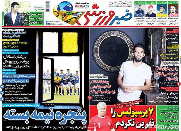 روزنامه های ورزشی 27 تیر