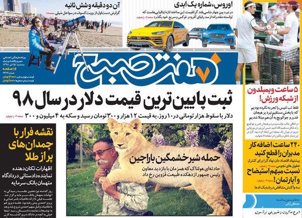 عناوین روزنامههای 25 تیر