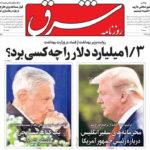عناوین روزنامههای امروز دوشنبه ۹۸/۴/۲۴