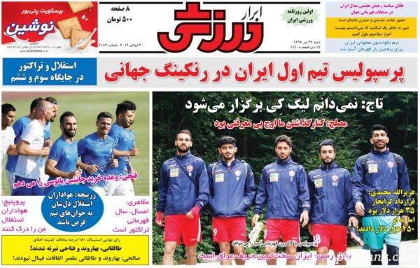 روزنامه های ورزشی 29 تیر