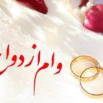 اعلام شرایط پرداخت وام ازدواج