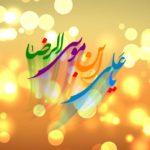 تصاویر بسیار خاص برای پروفایل مخصوص ولادت امام رضا