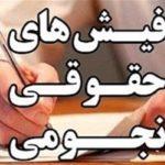 واکنش به حقوق ۲۰ میلیونی معاون وزارت آموزش و پرورش!!