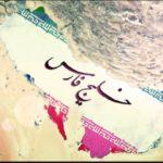 نام خلیج فارس و درگیری لفظی دو کارشناس بر سر آن!!