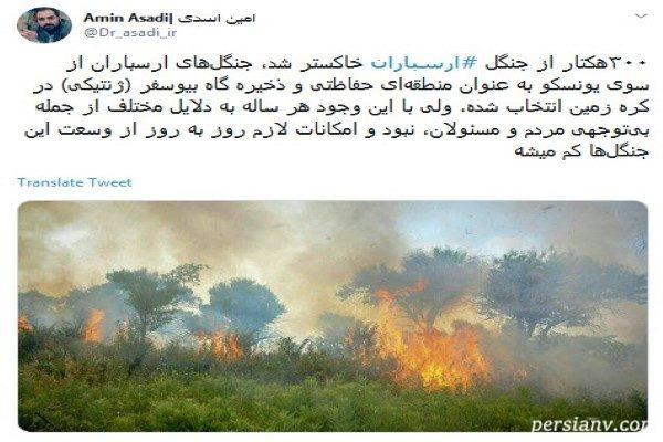 آتش سوزی جنگل های ارسباران