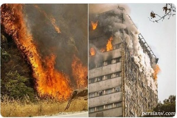 آتش سوزی جنگل های ارسباران و واکنش های کاربران به آن!