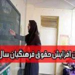 اجرای طرح رتبهبندی معلمان و افزایش حقوق آنها از مهر ماه!