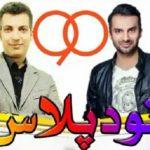 برنامه نود پلاس با میثاقی جایگزین نود با فردوسی پور!!