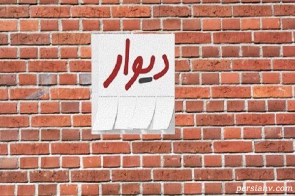 تبلیغات دیوار