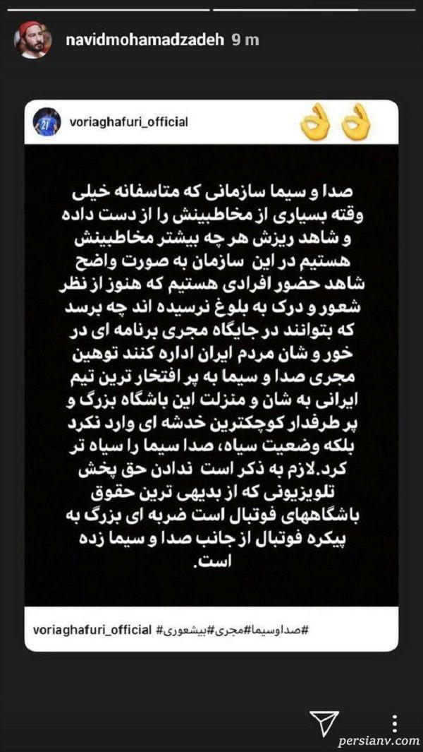 توهین مجری به باشگاه استقلال