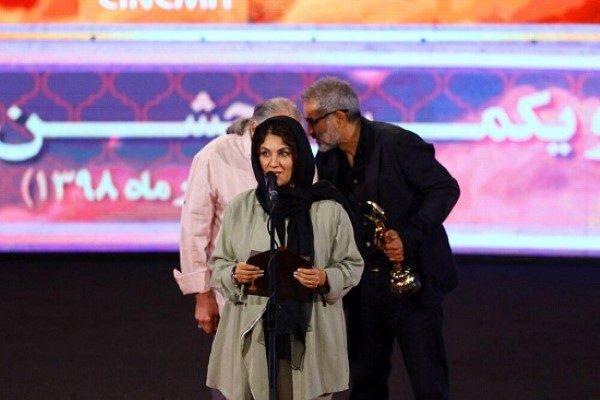 جشن خانه سینمای ایران