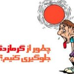 جلوگیری از گرمازدگی با رعایت توصیههای تغذیهای طب ایرانی!