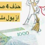 حذف ۴ صفر پول ملی و رونمایی از قیمت جدید اجناس بعد از آن!!