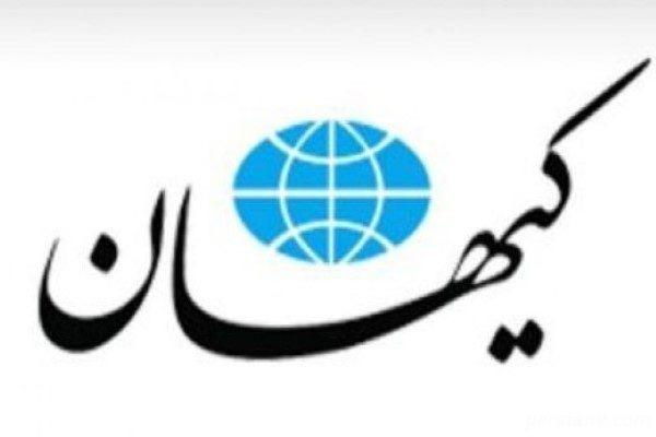 حمله کیهان به بازیگر زن به علت توهین به حجاب اسلامی!!