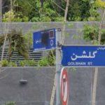 حذف نام شهید از کوچه های منطقه لاکچری تهران !!!