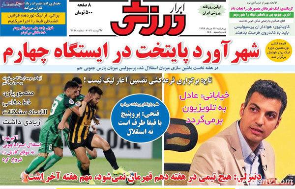 روزنامه های ورزشی 16 مرداد