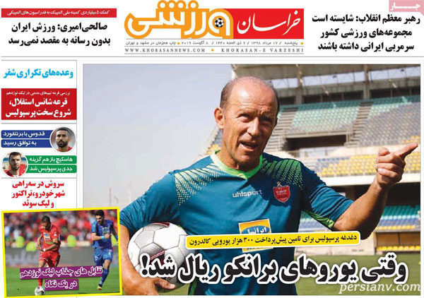 روزنامه های ورزشی 17 مرداد