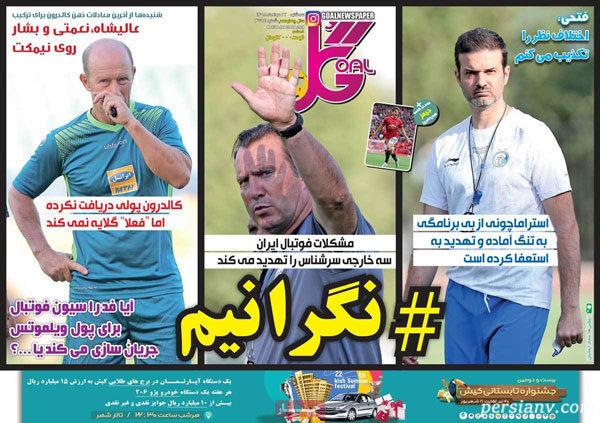 روزنامه های ورزشی 22 مرداد