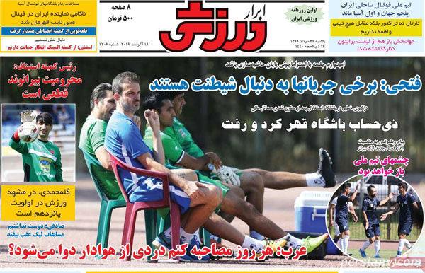 روزنامه های ورزشی 27 مرداد