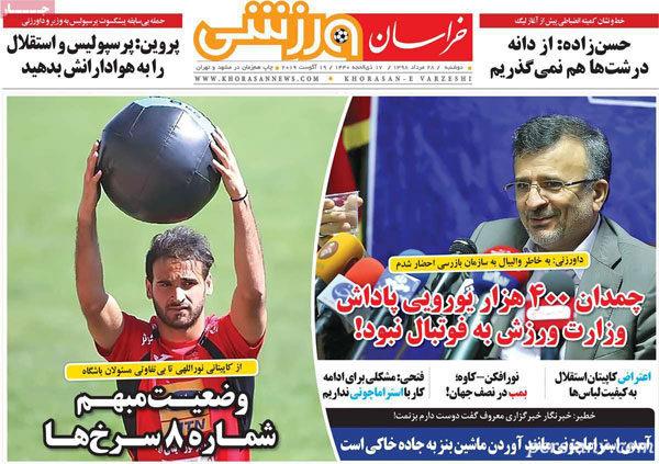روزنامه های ورزشی 28 مرداد