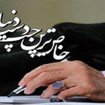 روز جهانی چپ دست ها و ابراز ارادت کاربران به رهبر انقلاب به مناسبت آن!