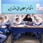 زمان استخدام معلمان حق التدریس در آموزش و پرورش اعلام شد!