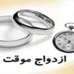 پس ندادن بدهی بهانه شیطانی برای عقد موقت در مشهد