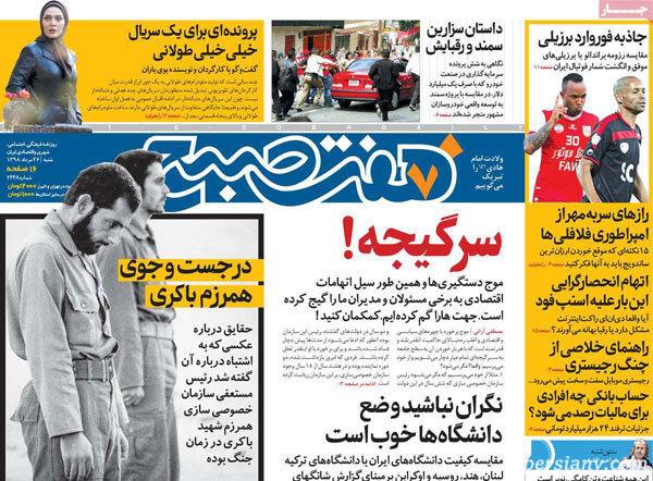 عناوین روزنامههای 26 مرداد