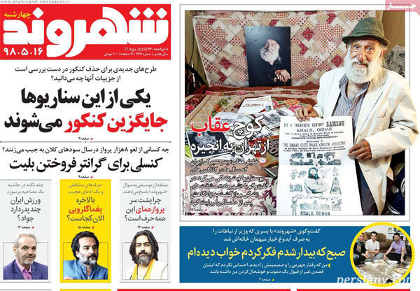عناوین روزنامههای 16 مرداد