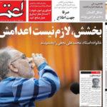 عناوین روزنامههای امروز پنجشنبه ۹۸/۵/۲۴
