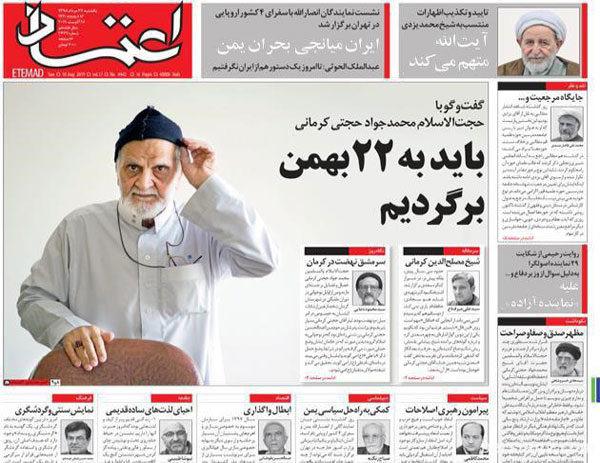 عناوین روزنامه های 27 مرداد